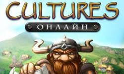 Cultures Онлайн